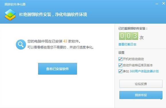 认识360安全卫士中的zhudongfangyu.exe进程
