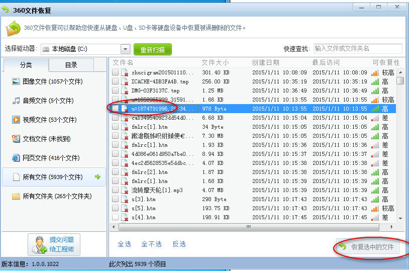 360安全卫士怎么找回误删的文件?360恢复误删文件的教程
