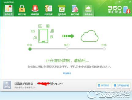 360安全卫士手机防盗设置