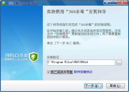 qq管家360杀毒_360杀毒软件官方版下载_360杀毒软件下载与应用教程_360杀毒软件 ...