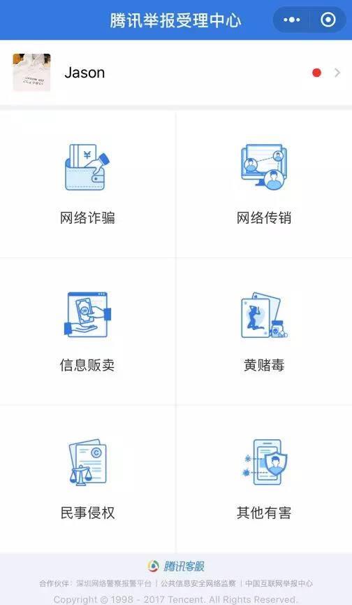 """微信官方郑重警告:这样的""""红包""""千万别抢"""