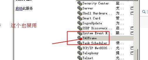 怎样将腾讯电脑管家完全删除?