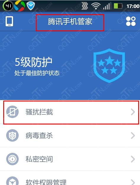 腾讯手机管家设置黑名单指南-自动选择手机