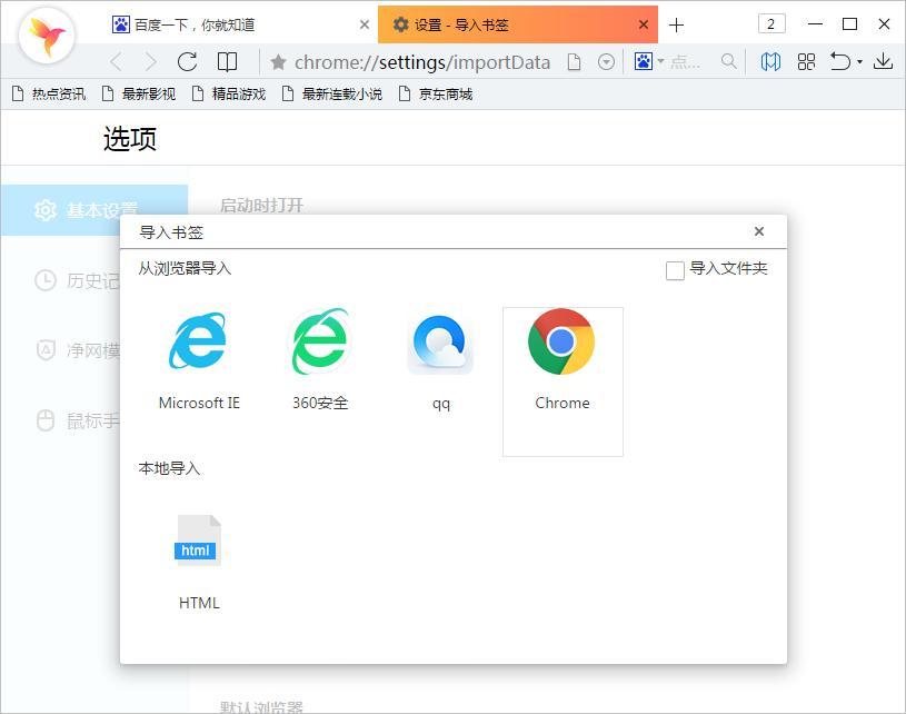 净网大师浏览器如何导入/导出收藏夹教程?