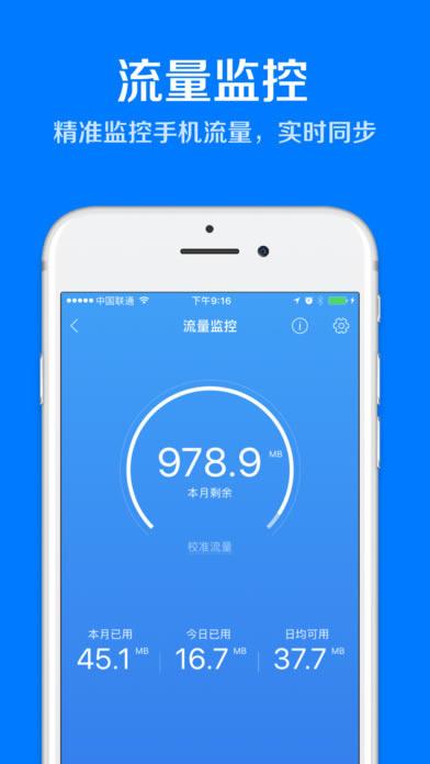 百度手机卫士苹果版下载_百度手机卫士iOS下载【iPhone最新版】