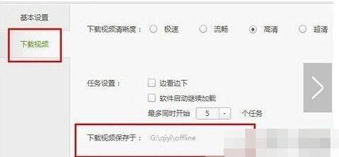 爱奇艺视频怎样下载到u盘里面 具体设置步骤