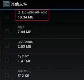蜻蜓fm下载的音频在啥地方 具体设置步骤