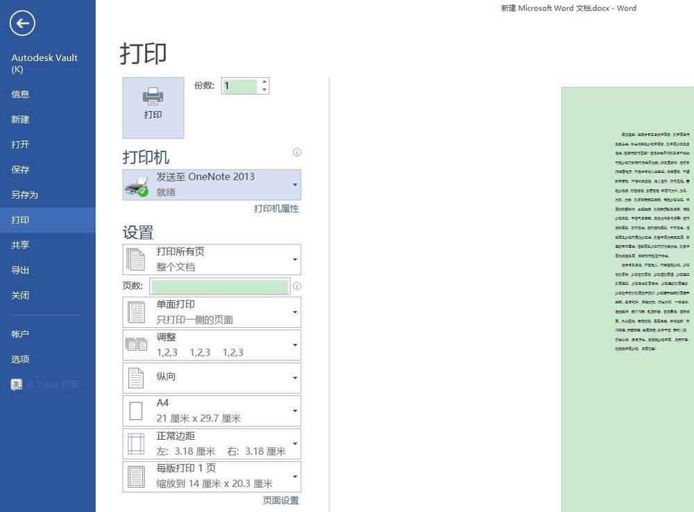 Word2018文件完成缩印的设置指南