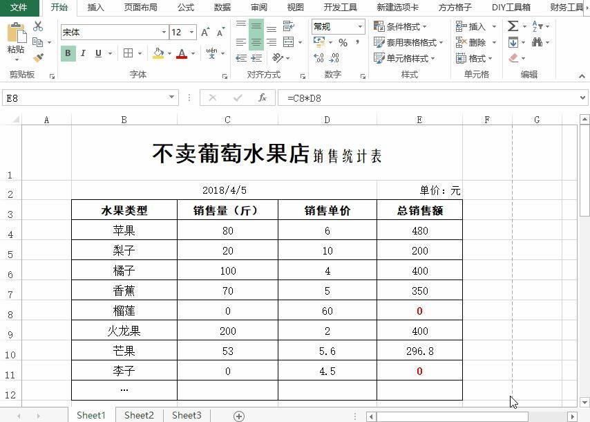 设置不显示Excel表格里的零值数据的详细指南