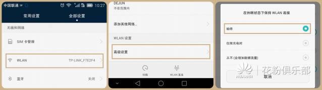 华为Mate7无法接收QQ与微信的后台消息怎样办?_手机技巧