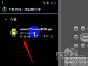 微信网页版怎么看朋友圈