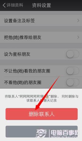 微信6.0怎么删除好友?_手机软件指南